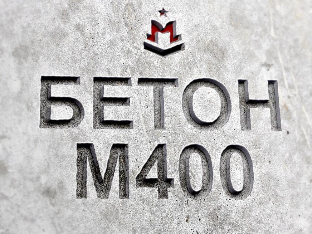 Гравий для бетон м400 герметик для бетона в москве